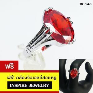INSPIRE JEWELRY แหวนพลอยโกเมน ฝังหนามเตย งานจิวเวลลี่ ตัวเรือนขึ้นด้วยทองเหลืองนอก ชุบทองขาวอย่างหนาพิเศษ พร้อมกล่องกำมะหยี่สุดหรู white gold plated สำหรับใส่เอง เป็นของขวัญ ของฝาก ปีใหม่ วาเลนไทน์ คนรัก มีคุณค่าอย่างยิ่ง