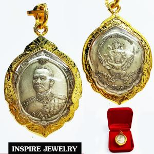 INSPIRE JEWELRY จี้เสด็จพ่อหลวงรัขกาลที่เก่าเนื้อเงินเก่า ด้านหลังเป็นรูปพระนารายณ์ทรงครุฑ รุ่นมังคลาภิเษก วัดไตรมิตรฯ พ.ศ.2536 ขนาด 5x3.5cm. พร้อมกล่องกำมะหยี่ สำหรับเก็บเป็นที่ระลึก ของขวัญ ของฝาก ปีใหม่ วาเลนไทน์ วาระสำคัญต่างๆ เป็นมงคลอย่างยิ่ง