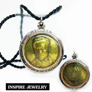 INSPIRE JEWELRY จี้เหรียญทองเหลืองเก่ารูปในหลวงนูนต่ำ พร้อมกรอบสเตนเลส ที่ระลึกรัชกาลที่ 9 พร้อมเชือกไหมญี่ปุ่น ขนาด 4x4cm. (มีจำนวนจำกัด) สำหรับเก็บเป็นที่ระลึก ของขวัญ ของฝาก ปีใหม่ วาเลนไทน์ วาระสำคัญต่างๆ เป็นมงคลอย่างยิ่ง