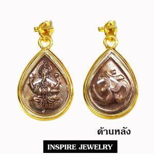 Inspire Jewelry , จี้พระพิฒเนศ ด้านหลังรูปโอม ขนาด 1.5x2.5cm.ตัวเรือนหุ้มทองแท้ 100% 24K นำโชค เสริมดวง โชคลาภ พร้อมถุงกำมะหยี่