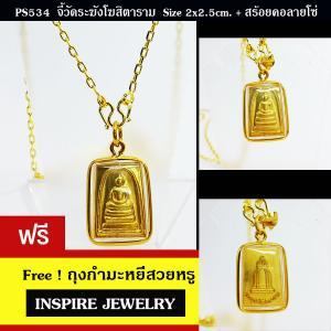 Inspire Jewelry จี้หลวงพ่อวัดระฆังโฒษิตาราม กรอบผ่าหวาย ขนาด 1.5x2ไม่รวมหัวจี้ พร้อมสร้อยคอทองไมครอน ชุบเศษทองแท้ 100% 24K