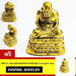 Inspire Jewelry หลวงปู่ทวด หล่อทองเหลืองทั้งองค์ ขนาดสูง5cm. ฐาน 4cm. สำหรับตั้งโต๊ะบูชา ห้องทำงาน ห้องพระ