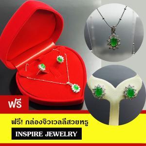 Inspire Jewelry ชุดเซ็ท 3 ชิ้น มีจี้หยกหลังเบี้ยล้อมเพชรขนาด 1x1.5cm. พร้อม สร้อยคอ และต่างหูหยกหลังเบี้ย และกล่องกำมะหยี่รูปหัวใจ งานจิวเวลลี่ หุ้มเศษทองขาว ปราณีต งดงาม สวยหรู