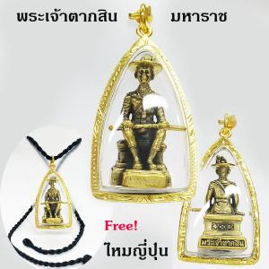 Inspire Jewelry จี้สมเด็จพระเจ้าตากสินมหาราช เนื้อเงินเก่า ค่ายตากสิน จันทบุรี สร้าง 2518 บันดาลโชคลาภ และอีกแบบให้เลือกบูชาคือหล่อเนื้อทองเหลือง พร้อมเชือกไหมญี่ปุ่น และถุงกำมะหยี่สุดหรู