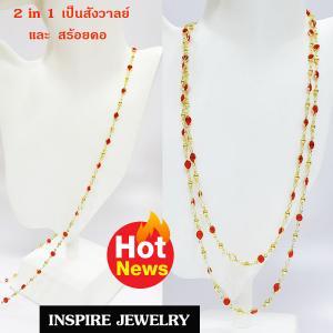 Inspire Jewelry ,สร้อยสังวาลย์ แบบโบราณ สีทอง สวยงาม สำหรับชุดไทย