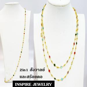 Inspire Jewelry ชุดสังวาลย์ นพเก้า หรือทำเป็นสร้อยคอก็ได้ ลายตามที่โชว์ ลายโบราณ อนุรักษ์ไทย สวยงามมาก ปราณีต ใส่กับเสื้อผ้าไทย ชุดไทย ผ้าสไบ หรือใส่ประดับ ผ้าซิ่น ผ้าถุง ผ้าไหม ตามรอยละครบุพเพสันนิวาส หนึ่งด้าว แม่การะเกตุ แม่แมงเม่า