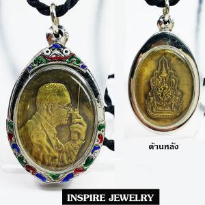 INSPIRE JEWELRY จี้เหรียญทองเหลืองเก่ารูปในหลวง พร้อมกรอบสเตนเลสลงยา ที่ระลึกรัชกาลที่ 9 พร้อมเชือกไหมญี่ปุ่น ขนาด 4.5x3cm. (มีจำนวนจำกัด) สำหรับเก็บเป็นที่ระลึก ของขวัญ ของฝาก ปีใหม่ วาเลนไทน์ วาระสำคัญต่างๆ เป็นมงคลอย่างยิ่ง