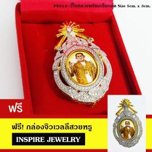 Inspire Jewelry จี้พร้อมเข็มกลัดในตัวที่ระลึกในหลวงรัชกาลที่9 ฝังเพชรสวิส H&A / gold plated หุ้มทองแท้ 100% ขนาด 3x5cm.
