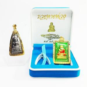 กล่องของขวัญกล่องกำมะหยี่ รุ่นเหรียญรวยหายห่วง หลวงปู่ทวดหมื่นยันต์ พศ.2558 วาสนาดี มีเงินล้มหลาม เมตตามหานิยม