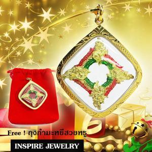 Inspire Jewelry ,จี้พญานาค4ตระกูล บูชาพญานาคา นาคี ร่ำรวย โชคดี บารมี โชคลาภ เลี่ยมกรอบทองตอกลาย พร้อมถุงกำมะหยี่