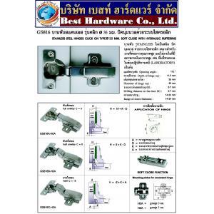 บานพับถ้วยสแตนเลส GS816ปิดนุ่มนวล แบบมีโช๊คระบบไฮครอลิก คุณภาพสูง(อุปกรณ์เสริมซื้อแยก ไฟโชว์เวลาเปิดตู้/ไฟLED GA222- 390 ลด 280 )