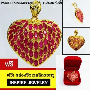 Inspire Jewelry จี้พลอยทับทิมชาตั้ม เจียเหลี่ยมมาคีรูปหัวใจ ฝังจิกงานจิวเวลลี่ gold plated หุ้มทองแท้ 100% ขนาด 3.5x4cm(ไม่รวมหัวจี้)