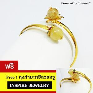 แบรนด์ Inspire Jewelry กำไลหินไหมทอง รูปดอกไม้ตูมและบาน ชุบเศษทองแท้ 100% ลงยา สวย ปราณีต ฟรีไซด์.