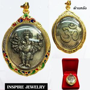 Inspire Jewelry จี้เหรียญพระพิฆเนศพันกร กรมศิลปากร ด้านหลังรูปโอม พร้อมกรอบทองลงยา ขนาดพระ3.5x5cm.และกล่องกำมะหยี่ สำหรับเป็นที่ระลึก ห้อยคอ ของขวัญปีใหม่ วาระสำคัญ เป็นมงคลอย่างยิ่ง