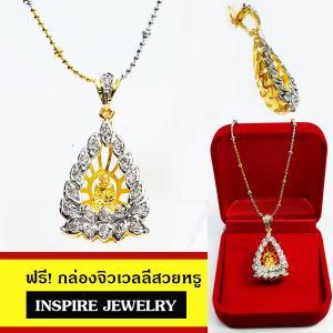 Inspire Jewelry , จี้พระหลวงปู่ทวดฝังเพชร งานจิวเวลลี่ ขนาด 1.5x2cm. พร้อมสร้อยคอ และกล่องกำมะหยี่ ตัวเรือนหุ้มทองแท้ 100% 24K นำโชค เสริมดวง โชคลาภ พร้อมกล่องกำมะหยี่
