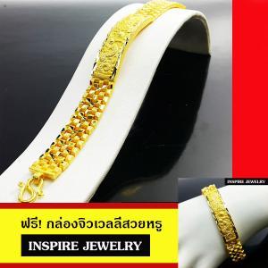 Inspire Jewelry สร้อยข้อมือทองลายเลตมังกร ยาว 18cm. ตัวเรือนหุ้มทองแท้ 24K สวยหรู พร้อมกล่องทองสีแดงแบบร้านทอง