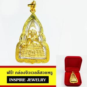 INSPIRE JEWELRY จี้พระพุทธชินราช เลี่ยมกรอบทองตอกลายกันน้ำ ชุบทอง ขนาด 2.5x3.5cm. พร้อมกล่องกำมะหยี่ สำหรับเก็บเป็นที่ระลึก ของขวัญ ของฝาก ปีใหม่ วาระสำคัญต่างๆ
