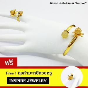Inspire Jewelry Brand sets 2 ชิ้น แหวนและกำไล งานดีไซด์ทันสมัย แหวนหินไหมทองเม็ดงาม 2 เม็ด รูปดอกไม้ตูมและบาน ชุบเศษทองแท้ 100% ลงยา สวย ปราณีต ฟรีไซด์.