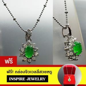 Inspire Jewelry ชุดเซ็ท 2 ชิ้น มีจี้หยกหลังเบี้ยล้อมเพชรขนาด 1x1.5cm. พร้อม สร้อยคอ และกล่องกำมะหยี่ งานจิวเวลลี่ หุ้มเศษทองขาว ปราณีต งดงาม สวยหรู สำหรับเป็นของฝาก ของขวัญ ปีใหม่ วาเลนไทน์