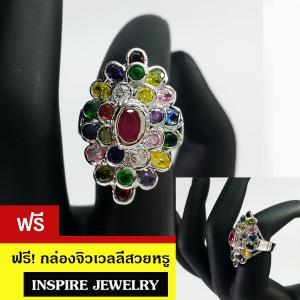 INSPIRE JEWELRY แหวนพลอยนพเก้า ชุบเศษทองขาวหนาพิเศษ ทนทาน white gold plated