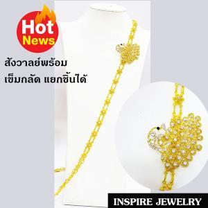 Inspire Jewelry ชุดเซ็ทสังวาลย์และเข็มกลัดนกยูง แยกชิ้นได้ ลายตามที่โชว์ ลายโบราณ อนุรักษ์ไทย สวยงามมาก ปราณีต ใส่กับเสื้อผ้าไทย ชุดไทย ผ้าสไบ หรือใส่ประดับ ผ้าซิ่น ผ้าถุง ผ้าไหม ตามรอยละครบุพเพสันนิวาส หนึ่งด้าว แม่การะเกตุ แม่แมงเม่า