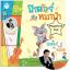 PBP-152 ปีเตอร์กับหมาป่า (หนังสือ+วีซีดี นิทานประกอบดนตรีคลาสสิก ภาษาไทย) thumbnail 1