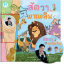 PBP-153 สัตวาพาเพลิน (หนังสือ+วีซีดี นิทานประกอบดนตรีคลาสสิก ภาษาไทย) thumbnail 1