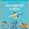 SB-012 เรียนรู้โลกทัศน์ค่านิยมของเพื่อนบ้าน