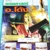 ►อ.โต้ง◄ SO 5757 โจทย์พิเศษ วิชาภาษาไทย ป.6 Level 3 มีสรุปเนือหาวิชาภาษาไทย ป.6 เนื้อหาลึกถึงการสอบแข่งขันเข้า ม.1 โรงเรียนดัง มีสรุปเนื้อหาแบบ Mind Mapping ทำให้อ่านง่าย เข้าใจง่าย มีแบบทดสอบทั้งหมด 10 ชุด และแนวข้อสอบเพื่อเตรียมสอบเข้าม.1 อีก 1 ชุด รวมท