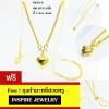 Inspire Jewelry สร้อยคอทองลายผ่าหวาย น้ำหนัก 8 กรัม งานทองไมครอน ชุบเศษทองคำแท้ ยาว 18 นิ้ว พร้อมจี้หัวใจแบบร้านทอง ขนาด 1.2x1.2cm.พร้อมถุงกำมะหยี่