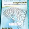 ►สอบเข้า ม.4 เตรียมอุดม◄ TU A151 The Shortcut หนังสือสรุปเนื้อหาวิชาภาษาไทย และวิชาภาษาอังกฤษ โดยรุ่นพี่นักเรียนร.ร.เตรียมอุดมศึกษา มีเทคนิคการทำข้อสอบเยอะมาก มีเน้นจุดสำคัญที่ควรจำ จุดสำคัญที่เป็น Keyword ในการทำข้้อสอบ ด้านหลังมีรวมโจทย์ข้อสอบเพื่อฝึกทำ