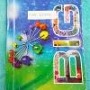 ►อ.บิ๊ก◄ CHE 11397 หนังสือตะลุยแนวโจทย์,ข้อสอบเคมี กสพท.