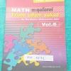 ►เดอะเบรน◄ MA 6172 ตะลุยโจทย์คณิตศาสตร์เข้มข้น เพื่อสอบเข้าเตรียมอุดมศึกษา เล่ม 5 มีสรุปเนื้อหาและสูตรสำคัญ โจทย์แบบฝึกหัดและแนวข้อสอบ หนังสือใหม่เอี่ยม ไม่มีรอยขีดเขียน หนังสือมีขนาด 17.2 *24.5 *0.5 ซม.