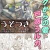 Doujin - Usotsuki ของค่าย azure