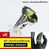 INSPIRE JEWELRY แหวนพลอยเขียวสอง ฝังหนามเตย งานจิวเวลลี่ ตัวเรือนขึ้นด้วยทองเหลืองนอก ชุบทองขาวอย่างหนาพิเศษ พร้อมกล่องกำมะหยี่สุดหรู white gold plated สำหรับใส่เอง เป็นของขวัญ ของฝาก ปีใหม่ วาเลนไทน์ คนรัก มีคุณค่าอย่างยิ่ง