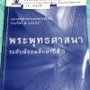 ►หนังสือเตรียมอุดม◄ SO A438 หนังสือเรียน วิชาสังคม ระดับชั้น ม.5 พระพุทธศาสนา ในหนังสือมีเขียนบางหน้า เนื้อหาตีพิมพ์ครบถ้วนทั้งเล่ม