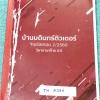 ►หนังสือเรียนพิเศษ ป.6◄ TH A296 บ้านบดินทร์ติวเตอร์ วิชาภาษาไทย ป.6 มีสรุปเนื้อหา และโจทย์แบบทดสอบประจำบททุกบท เนื้อหาตีพิมพ์สมบูรณ์ทั้งเล่ม โจทย์แบบทดสอบมีจดเฉลยครบเกือบทุกข้อ หนังสือเล่มใหญ่