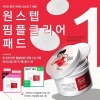 Pre order cosrx one step pimple clear pad 70 แผ่น