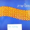 [อ.ลำพูน] TH 12597 คอร์สหลักภาษาไทย ม.ต้น เล่ม 2 ปูพื้นสำหรับ ม.1 - ม.3