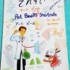 ►หมอพิชญ์ Biobeam◄ ART 9328 Art Beam Shortnote อาร์ทบีม หมอพิชญ์ สรุปชีววิทยาทั้งหมดด้วยลายมือของหมอพิชญ์เอง อาจารย์หมอเขียนเอง วาดรูปเอง พิมพ์สีทุกหน้า กระดาษอาร์ทมันอย่างดีทั้งเล่ม มีเรื่องต่างๆดังนี้ 1.Microscope + Cell + Metabolism 2.Genetics 3.Phylum