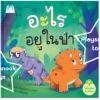 PBP-11 หนังสือชุดไดโนน้อยรักษ์โลก (ปกแข็ง)