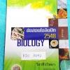 ►ข้อสอบโอลิมปิก◄ BIO 5092 ข้อสอบชีววิทยาโอลิมปิกระหว่างประเทศ ปี 2548 ณ กรุงปักกิ่ง สาธารณรัฐประชาชนจีน เรียงเรียงโดย สสวท. หนังสือกระดาษขาวใหม่ ไม่มีรอยเขียน หายาก ไม่มีพิมพ์เพิ่มแล้ว
