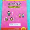 ►อ.เจี๋ย◄ JIA 7236 หนังสือเรียนคณิตศาสตร์ ความน่าจะเป็น มีสรุปเนื้อหา สรุปสูตร หลักการทำโจทย์ มี Tip เทคนิคลัด อ.เจี๋ย เยอะมาก อาจารย์มีเน้นจุดที่ต้องจำให้ได้ #วิธีเรียนรู้ข้อผิดพลาดจากการทำโจทย์ มีจดเล็กน้อย ด้านหลังมีเฉลยโจทย์แบบฝึกหัด