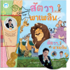 PBP-153 สัตวาพาเพลิน (หนังสือ+วีซีดี นิทานประกอบดนตรีคลาสสิก ภาษาไทย)