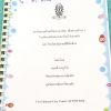 ►สอบเข้าม.1◄ M1 A558 ครูหนึ่ง (ครูวีวี่) หนังสือเรียนพิเศษ คอร์สตะลุยโจทย์วิชาภาษาไทย เพื่อสอบเข้า ม.1 ร.ร.บดินทร์เดชา (สิงห์ สิงหเสนี) และโรงเรียนรัฐบาลที่มีชื่อเสียง เน้นฝึกทำโจทย์ มีโจทย์รวมทั้งหมดมากกว่า 600 ข้อ มีจดเฉลยครบเกือบทั้งเล่ม ในเฉลยบางข้อมี