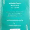 ►อ.สุนีย์ สินธุเดชะ◄ TH 7857 หนังสือคู่มือเตรียมสอบเข้ามหาวิทยาลัย วิชาภาษาไทย มีสรุปเนื้อหาที่ต้องเตรียมสอบ มีแบบทดสอบประจำบท เนื้อหาตีพิมพ์สมบูรณ์ทั้งเล่ม มีเฉลยครบเกือบทุกข้อ หนังสือขายเกินราคาปก