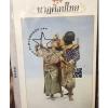 TY-9013 วีซีดี ชุด รำในวรรณคดีไทยชุดที่1