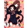 (Doujinshi) Yuri Yuri 3 - Circles: ELEGY SYNDROME (มือ 2 สภาพดี)