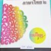 ►ครูลิลลี่◄ TH 6320 ภาษาไทยประถมปลาย 2 จดครบเกือบทั้งเล่ม จดละเอียด มีสรุปเนื้อหาสำคัญ รวมทั้งกฎต่างๆที่ควรจำ อาจารย์มีเน้นจุดที่ชอบออกสอบ