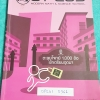 ►พี่โอ๋ O-Plus◄ OPLUS 5361 หนังสือกวดวิชาคอร์สตะลุยโจทย์ 1000 ข้อ สอบเข้า ม.4 ร.ร.เตรียมอุดมศึกษา สายวิทย์-คณิต พร้อมไฟล์เฉลย ในหนังสือมีจดบางหน้า มีจดสรุปแนวโจทย์ที่ชอบออกสอบ พี่โอ๋รวบรวมข้อสอบจากสนามสอบแข่งขันดังๆหลายที่ เช่น ข้อสอบสมาคม ข้อสอบ สพฐ.รอ